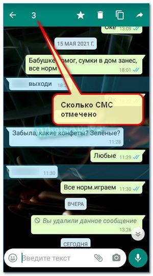 Выбор SMS
