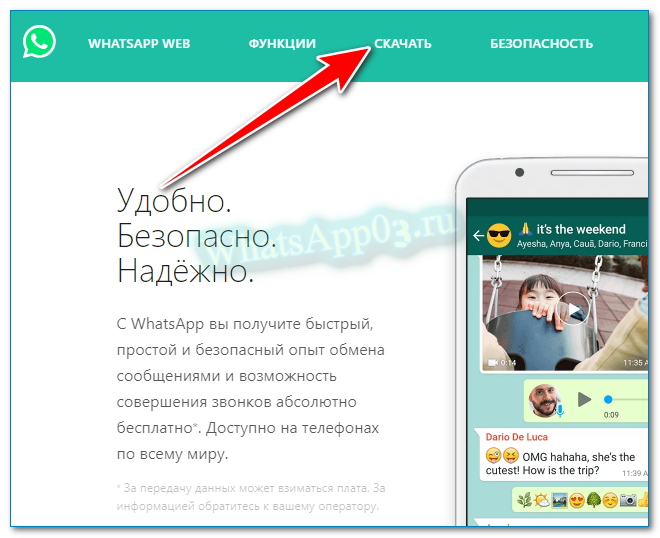 Откройте сайт Вацап